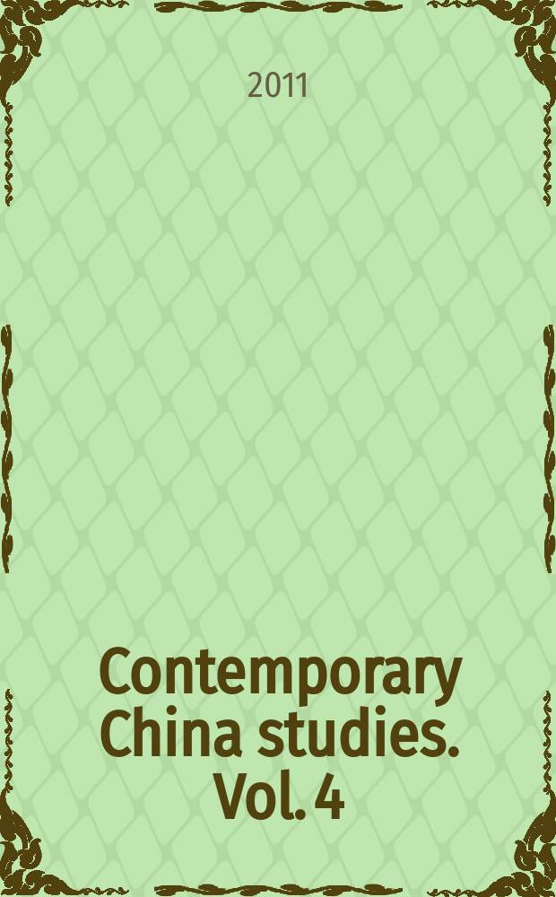 Contemporary China studies. Vol. 4 : Social cleavages and forms of marginalization = Социальное расслоение и формы маргинализации