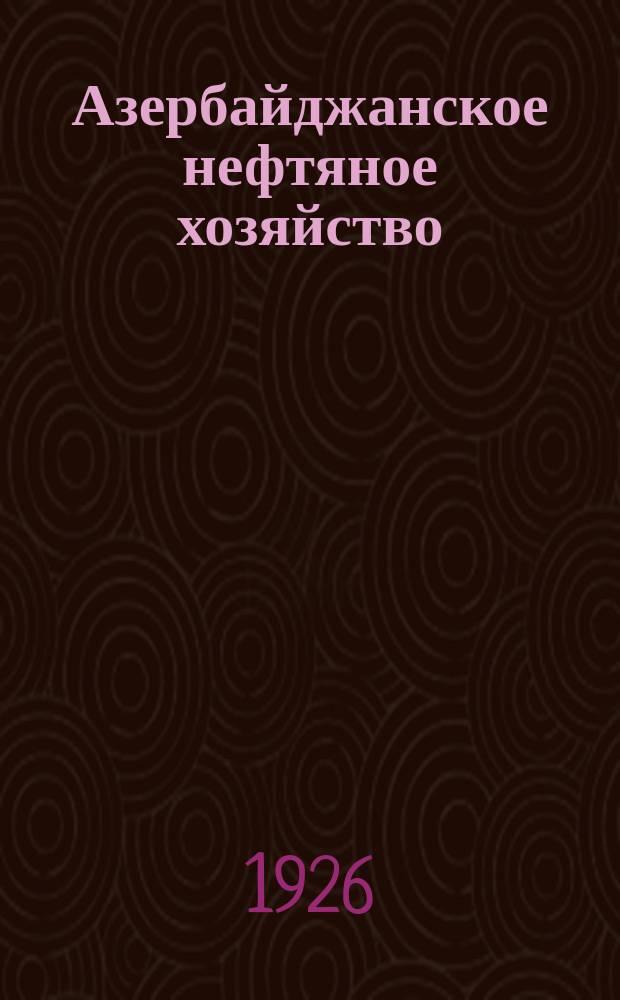 Азербайджанское нефтяное хозяйство : Орган Нар. ком. нефтяной пром-сти СССР и Азнефтекомбината. 1926, №4(52)