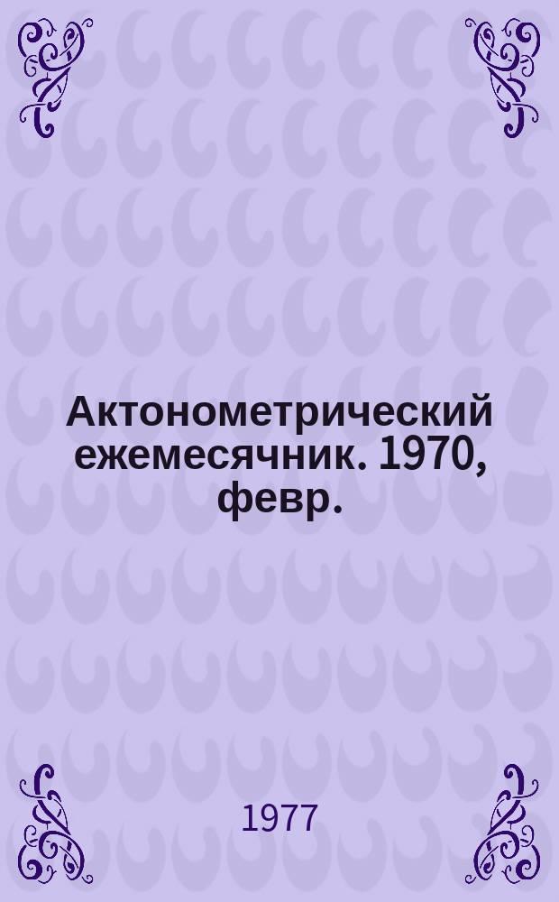 Актонометрический ежемесячник. 1970, февр.