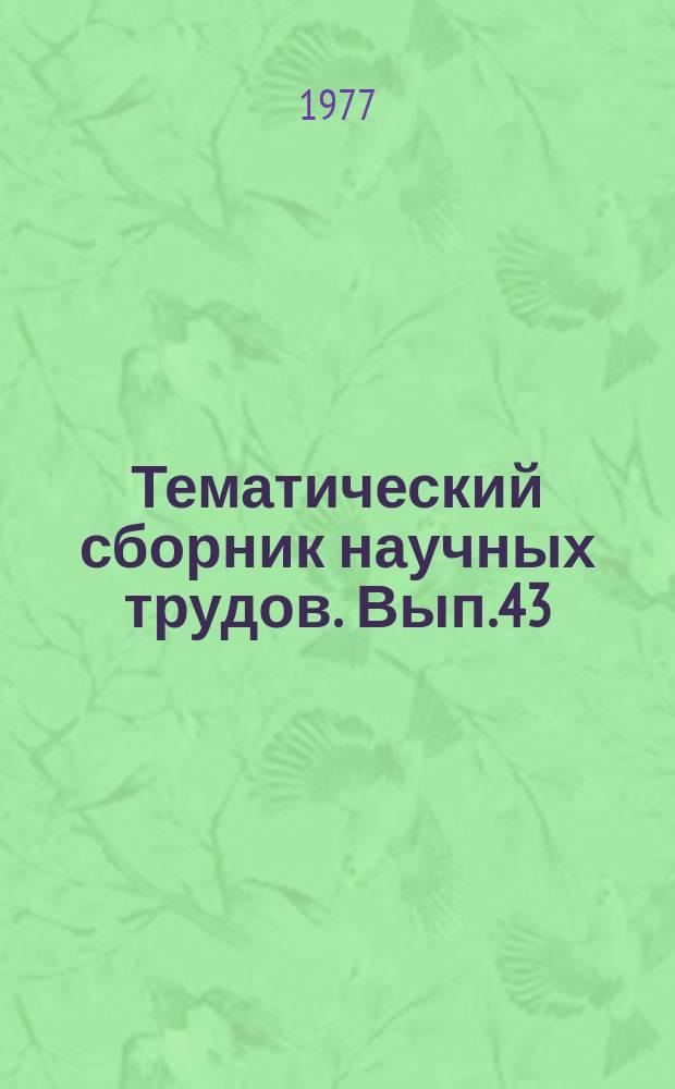 Тематический сборник научных трудов. Вып.43 : Бурение глубоких нефтяных и газовых скважин в Азербайджане