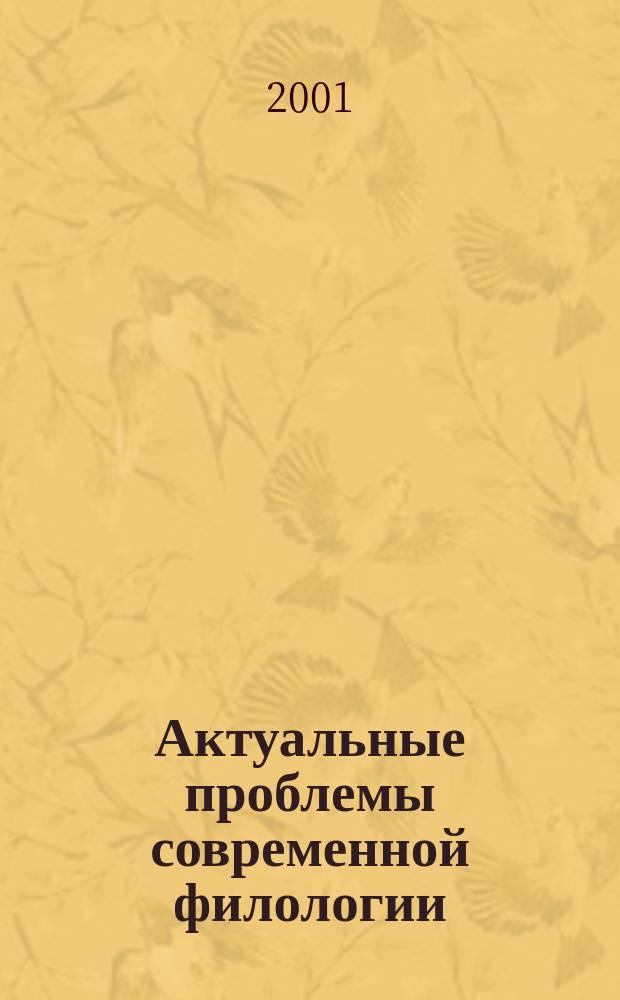 Актуальные проблемы современной филологии : Сб.ст. Вып.2
