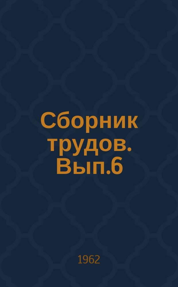 Сборник трудов. Вып.6 : Сборник трудов посвященный работе Чухурюдской комплексной курортологической экспедиции