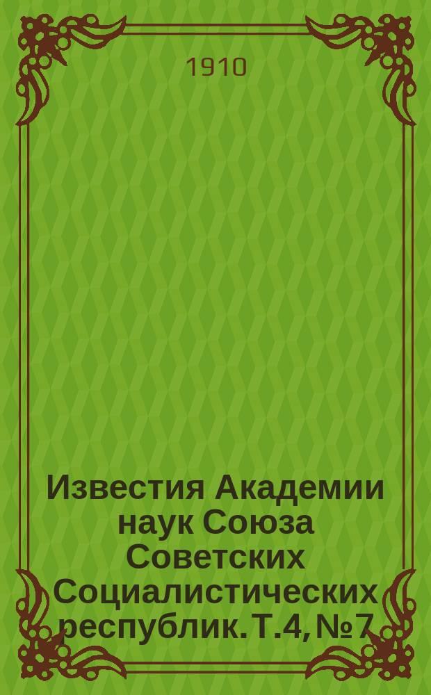 Известия Академии наук Союза Советских Социалистических республик. Т.4, №7
