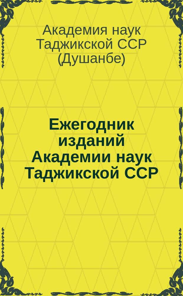 Ежегодник изданий Академии наук Таджикской ССР