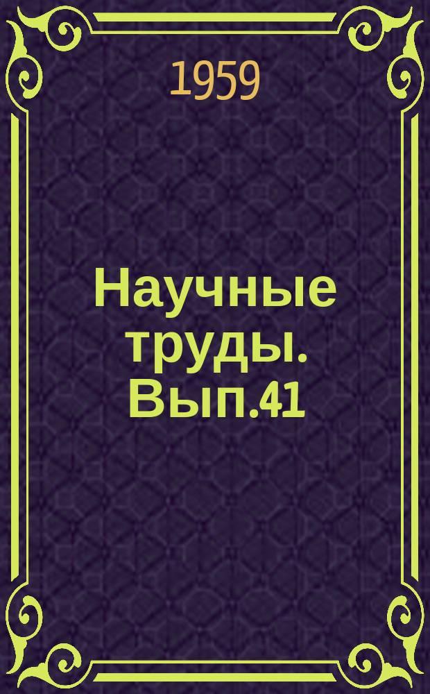 Научные труды. Вып.41 : Некоторые вопросы механики и физики