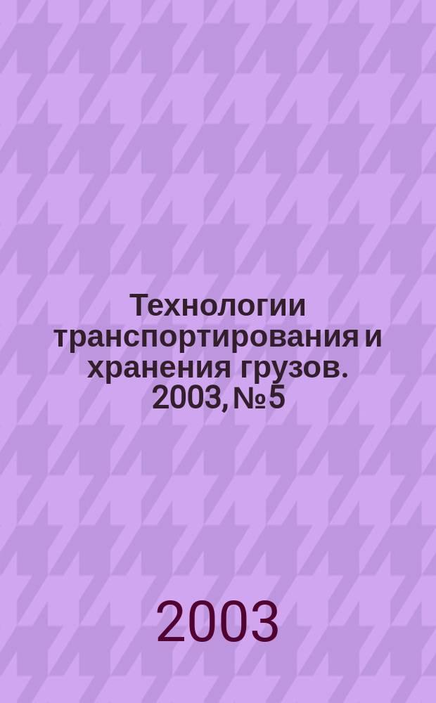 Технологии транспортирования и хранения грузов. 2003, №5