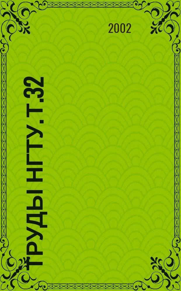 Труды НГТУ. Т.32 : Материаловедение и металлургия