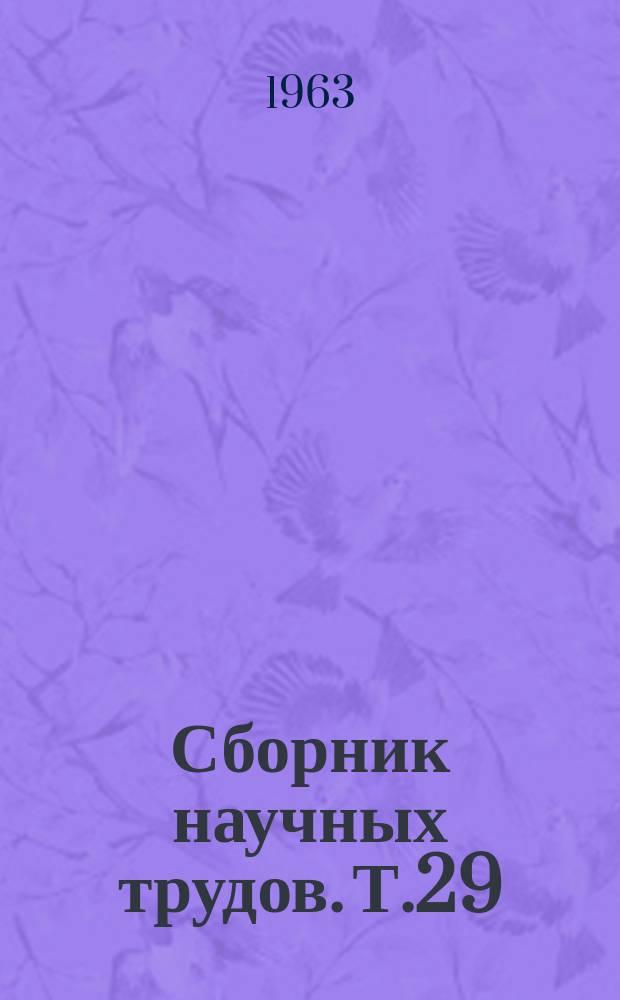 Сборник научных трудов. Т.29 : Вопросы взаимоотношения психического и соматического в психоневрологии и общей медицине