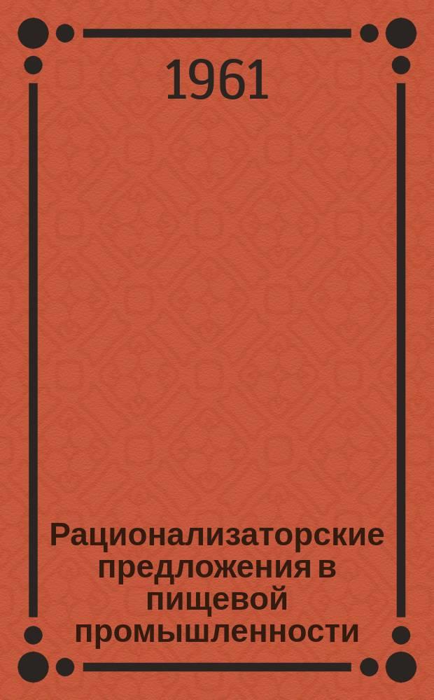 Рационализаторские предложения в пищевой промышленности : Сб. №24
