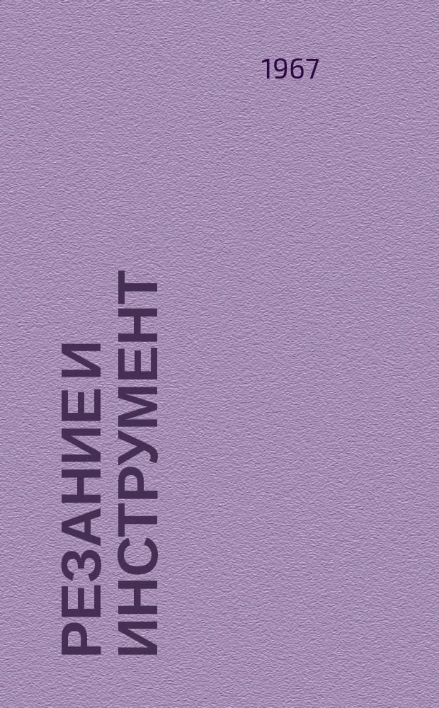 Резание и инструмент : Респ. межвед. науч.-техн. сборник. Вып.4 : Алмазная обработка материалов