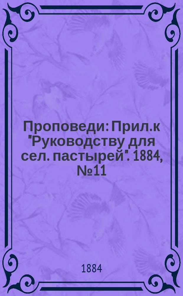 """Проповеди : Прил. к """"Руководству для сел. пастырей"""". 1884, №11"""