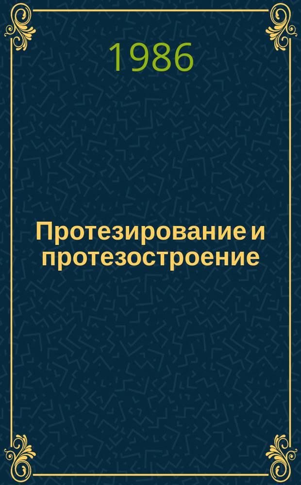 Протезирование и протезостроение : Науч.-метод. информация. Вып.75 : Вопросы протезирования верхних и нижних конечностей