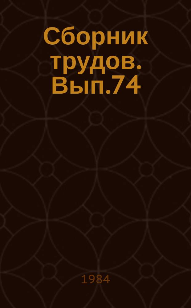 Сборник трудов. Вып.74 : Музыкальная педагогика и исполнительство на русских народных инструментах