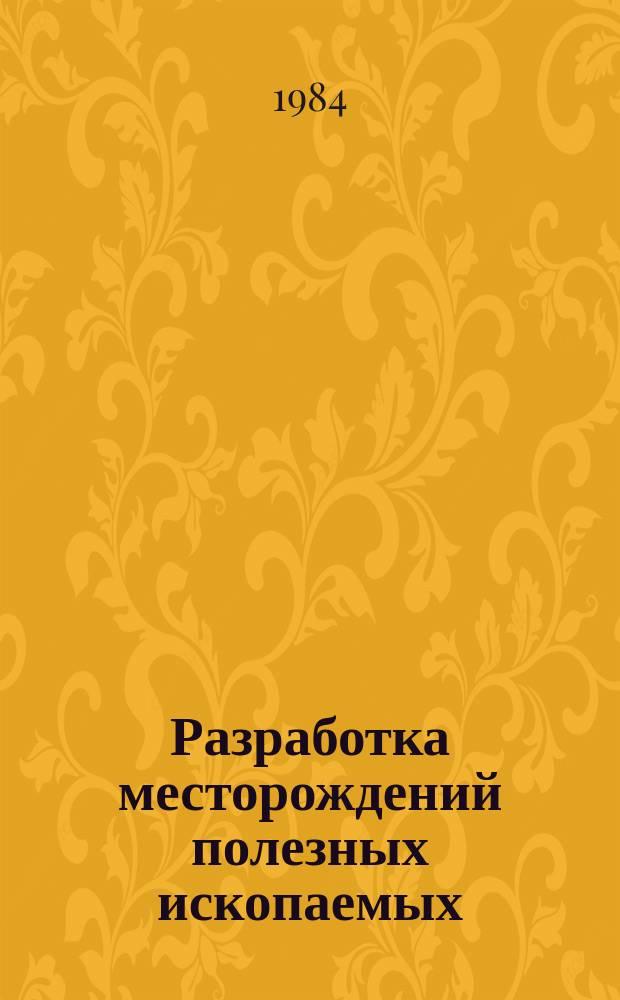 Разработка месторождений полезных ископаемых : Науч.-техн. сборник. Вып.67 : Маркшейдерское дело