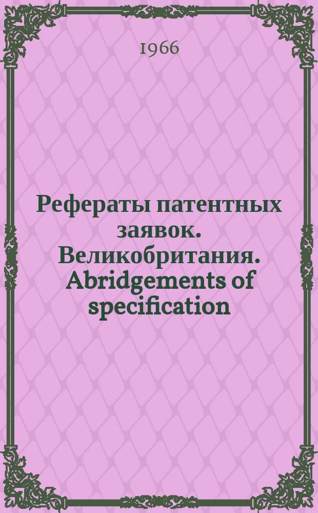 Рефераты патентных заявок. Великобритания. Abridgements of specification : [Пер. изд.]. XXIV, №11/12