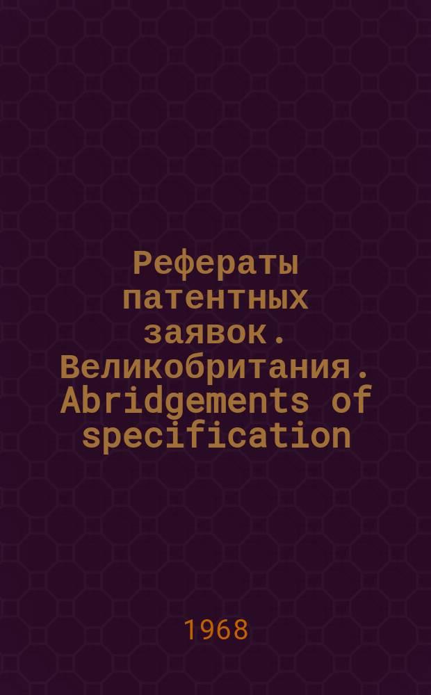 Рефераты патентных заявок. Великобритания. Abridgements of specification : [Пер. изд.]. XXIII, №2