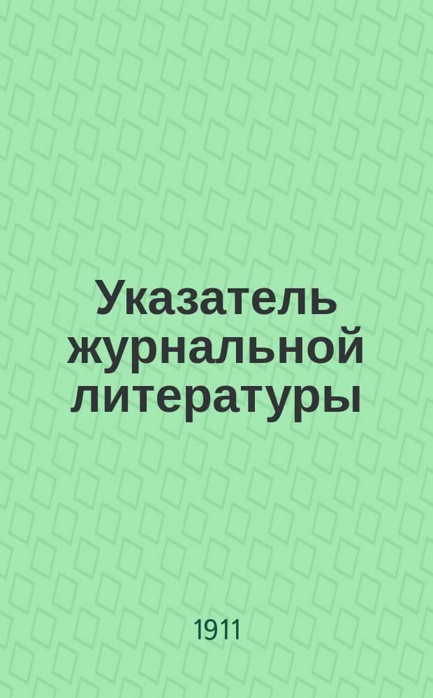 Указатель журнальной литературы (алфавитный, предметный и систематический). Вып.1-2