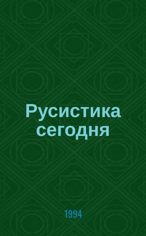 Русистика сегодня