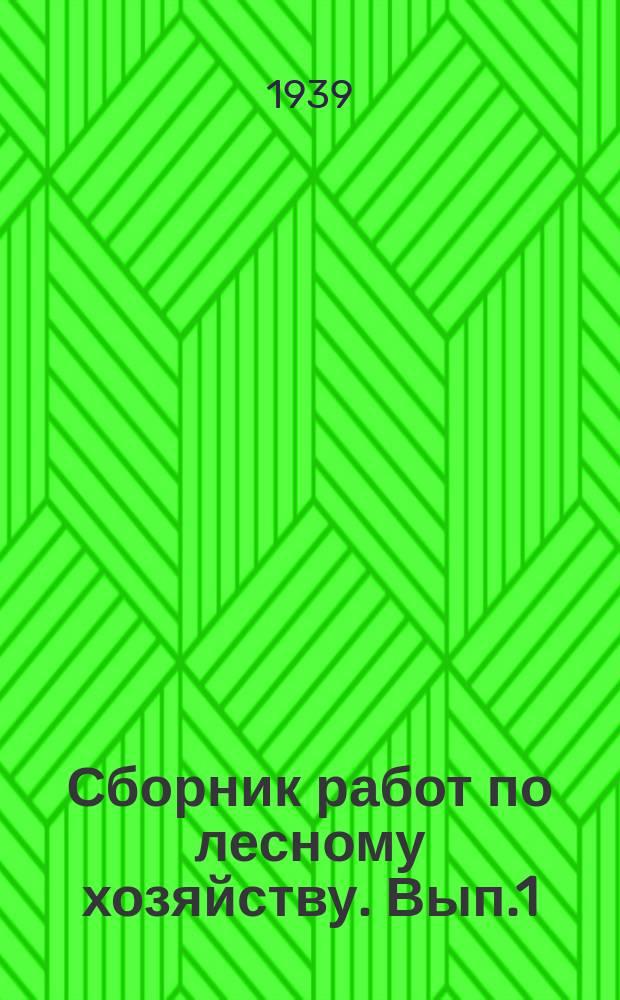Сборник работ по лесному хозяйству. Вып.1 : Дубовые леса лесостепи Европейской части СССР
