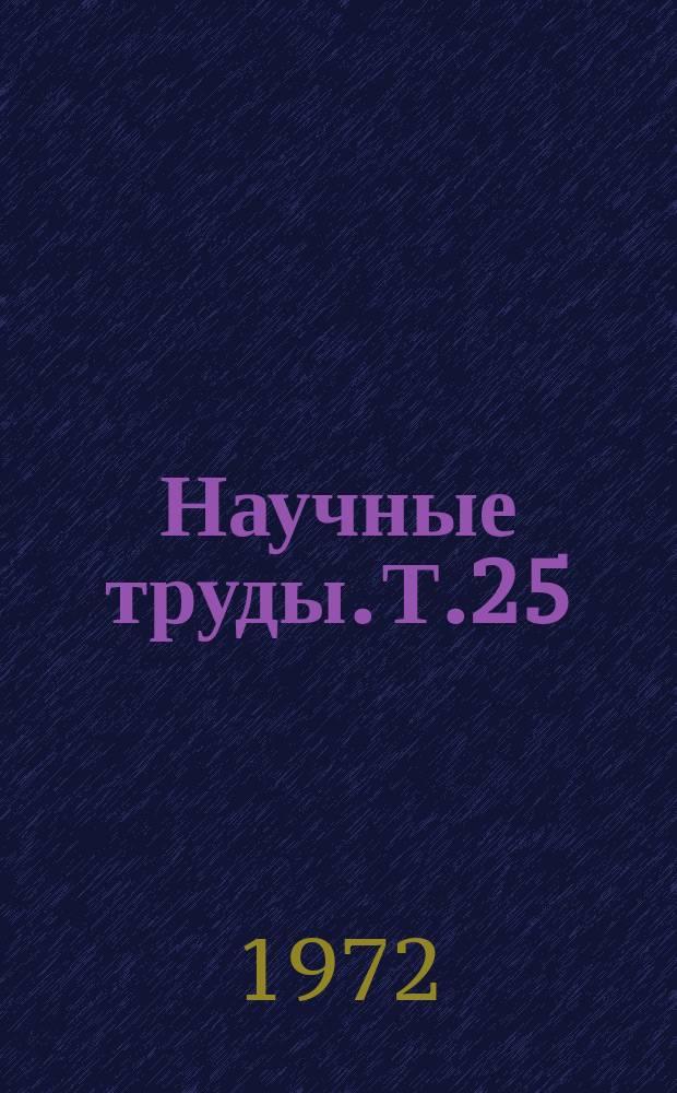 Научные труды. Т.25 : Вопросы краевой морфологии и физиологии сельскохозяйственных животных