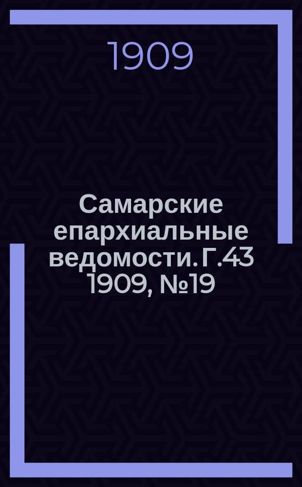 Самарские епархиальные ведомости. Г.43 1909, №19