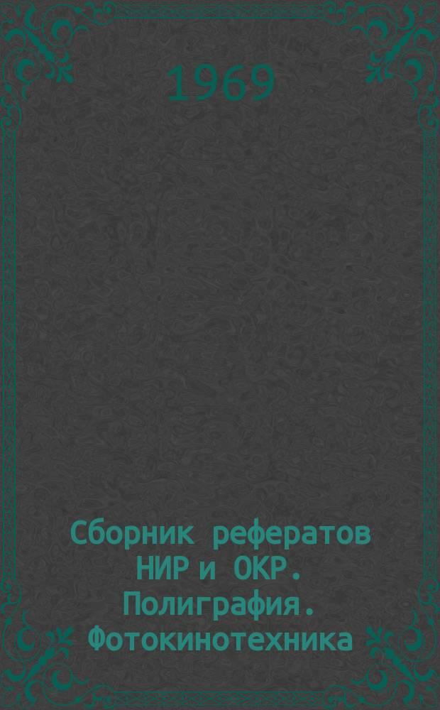 Сборник рефератов НИР и ОКР. Полиграфия. Фотокинотехника