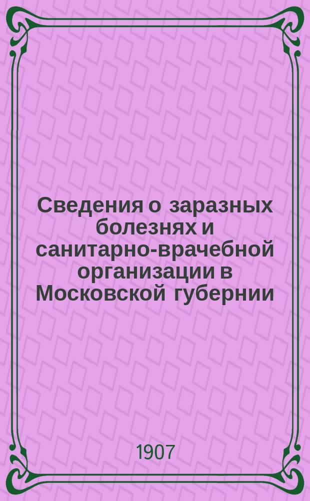 Сведения о заразных болезнях и санитарно-врачебной организации в Московской губернии. 1907, №12