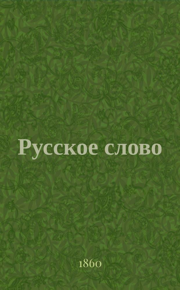 Русское слово : Литературно-политический журнал. [Г.2] 1860, сентябрь