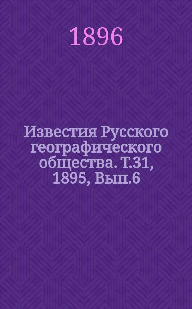 Известия Русского географического общества. Т.31, 1895, Вып.6