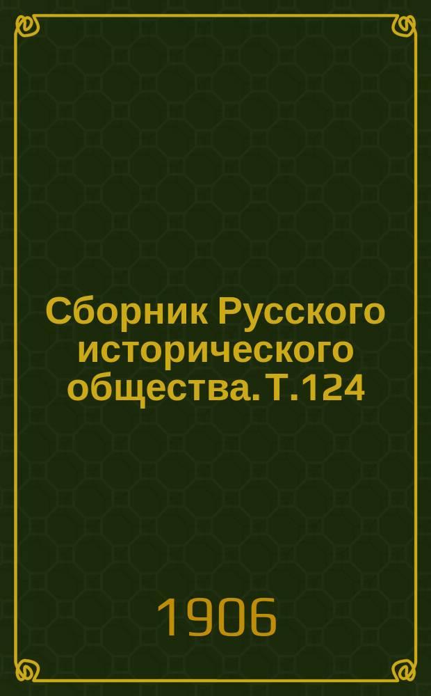 Сборник Русского исторического общества. Т.124 : Бумаги Кабинета министров императрицы Анны Иоанновны