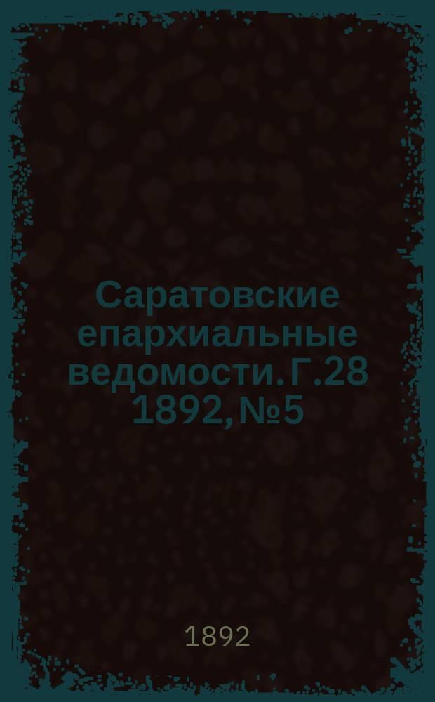 Саратовские епархиальные ведомости. Г.28 1892, №5