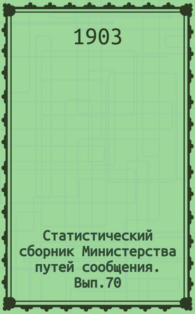 Статистический сборник Министерства путей сообщения. Вып.70 : (Сведения о внутренних водных и шоссейных путях сообщения за 1901 год)
