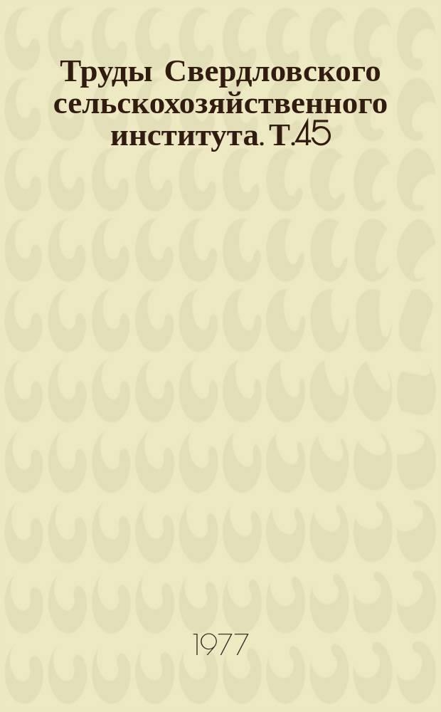 Труды Свердловского сельскохозяйственного института. Т.45 : Насекомые вредители мотыльковых растений на Урале
