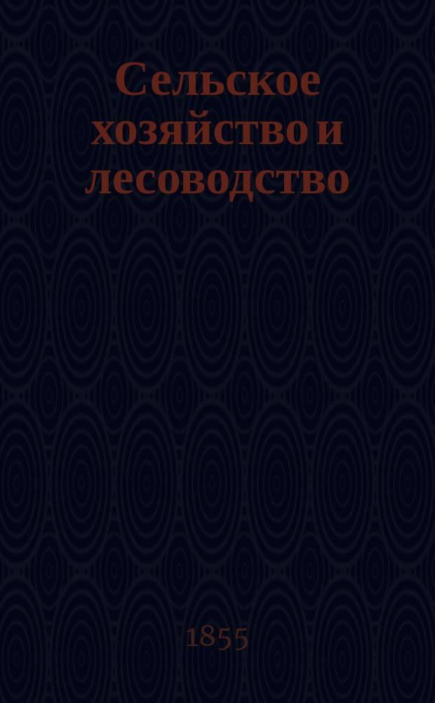 Сельское хозяйство и лесоводство : Журн. М-ва гос. имуществ. Ч.57, дек.