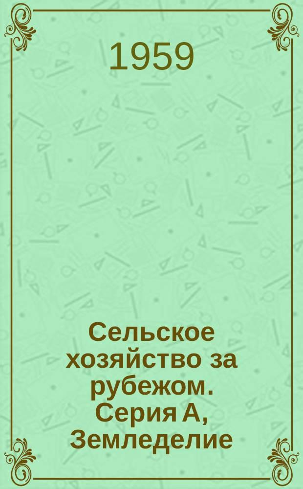 Сельское хозяйство за рубежом. Серия А, Земледелие : Сборник переводов и обзоров иностр. период. литературы