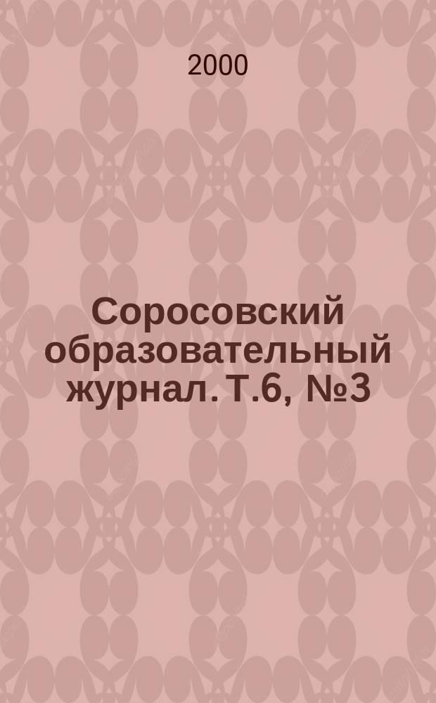Соросовский образовательный журнал. Т.6, №3(52)
