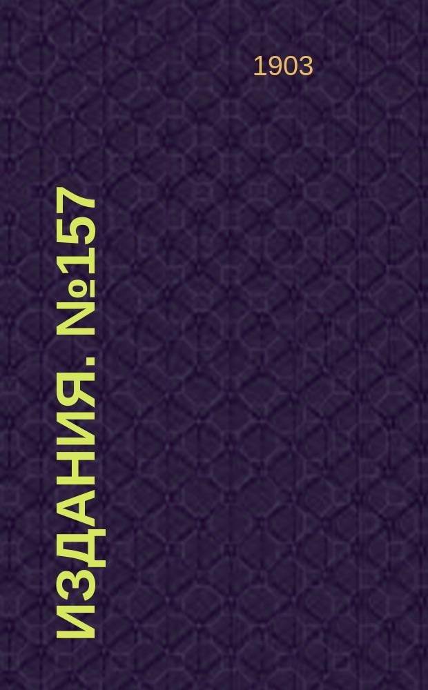 Издания. №157 : Материалы по вопросу о деятельности земств по снабжению населения кровельным и листовым железом и сельскохозяйственными машинами и орудиями
