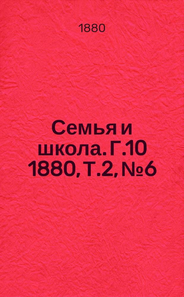 Семья и школа. Г.10 1880, Т.2, №6/7(авг./сент.)