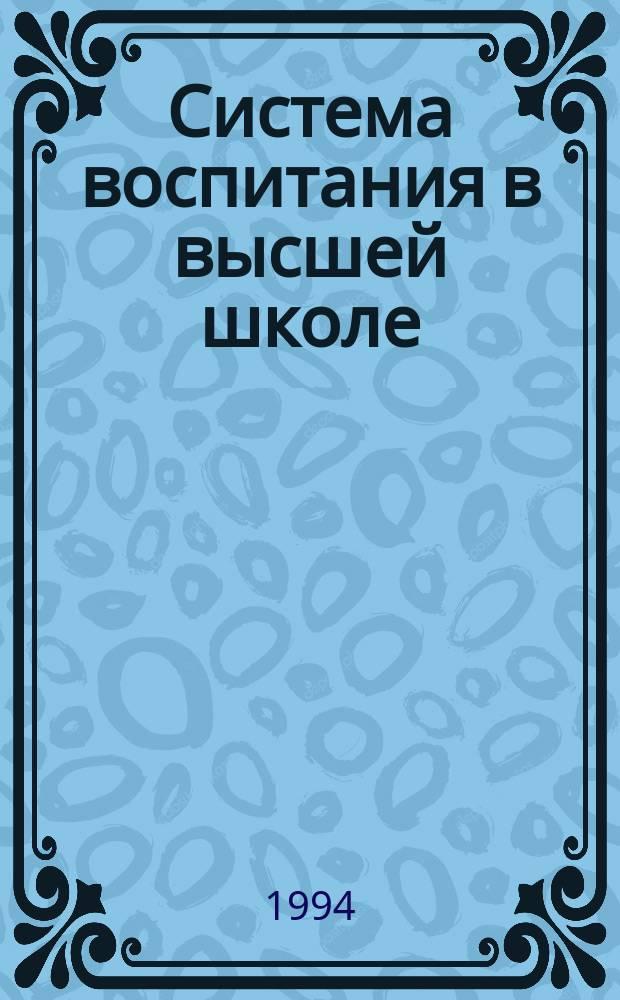 Система воспитания в высшей школе : Обзор. информ. 1994, Вып.2 : Формирование культурной среды в техническом вузе