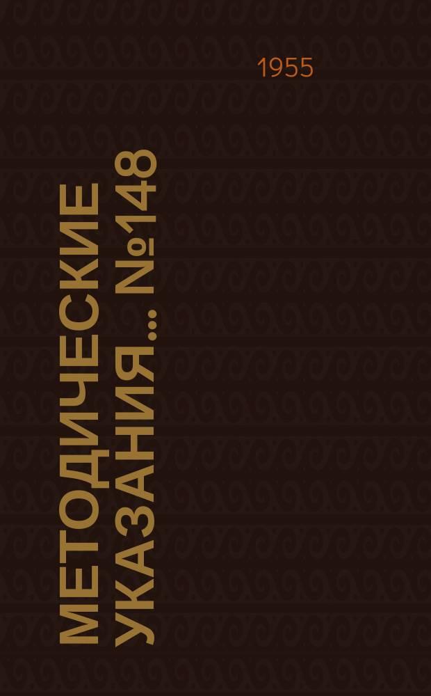 Методические указания... №148 : (...по поверке образцовых поршневых манометров II и III разряда с уравновешенным поршнем и с пределами измерения О-4 кг/см2)