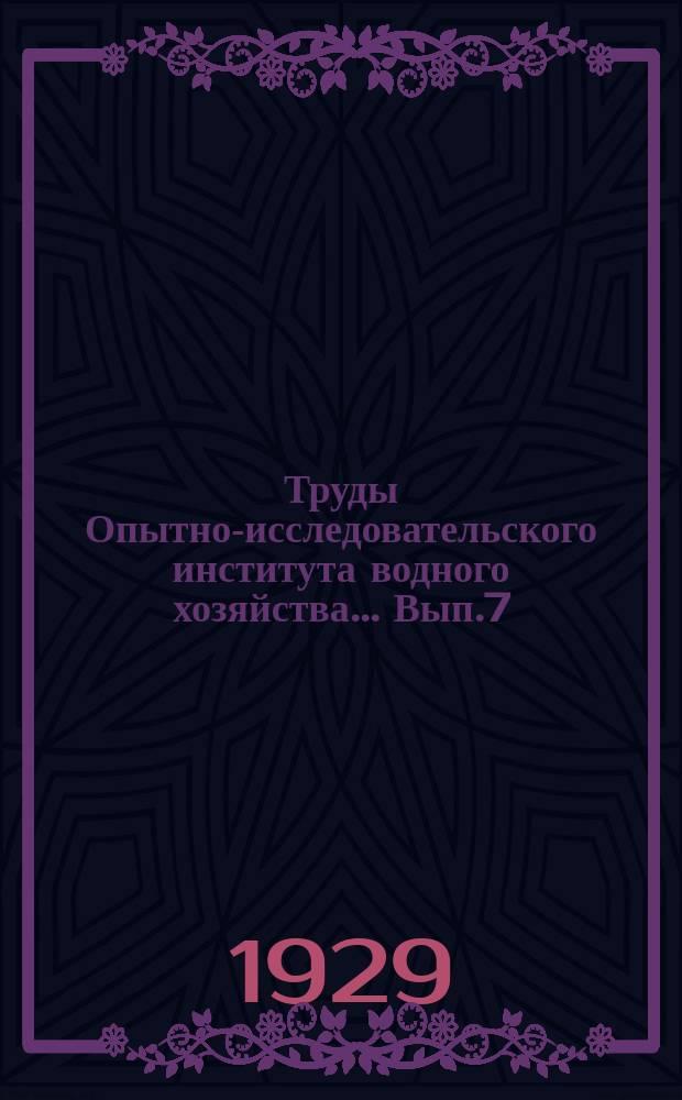 [Труды Опытно-исследовательского института водного хозяйства] ... [Вып.7] : Как поливать хлопчатник в Туркменистане