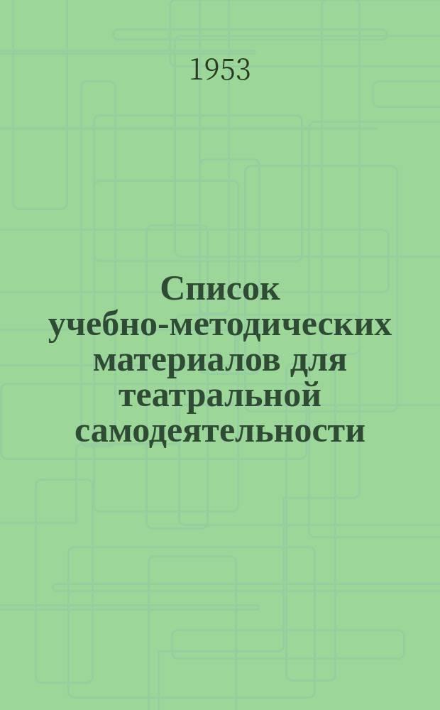 Список учебно-методических материалов для театральной самодеятельности