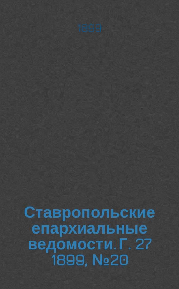 Ставропольские епархиальные ведомости. Г. 27 1899, № 20