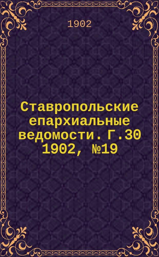 Ставропольские епархиальные ведомости. Г.30 1902, №19