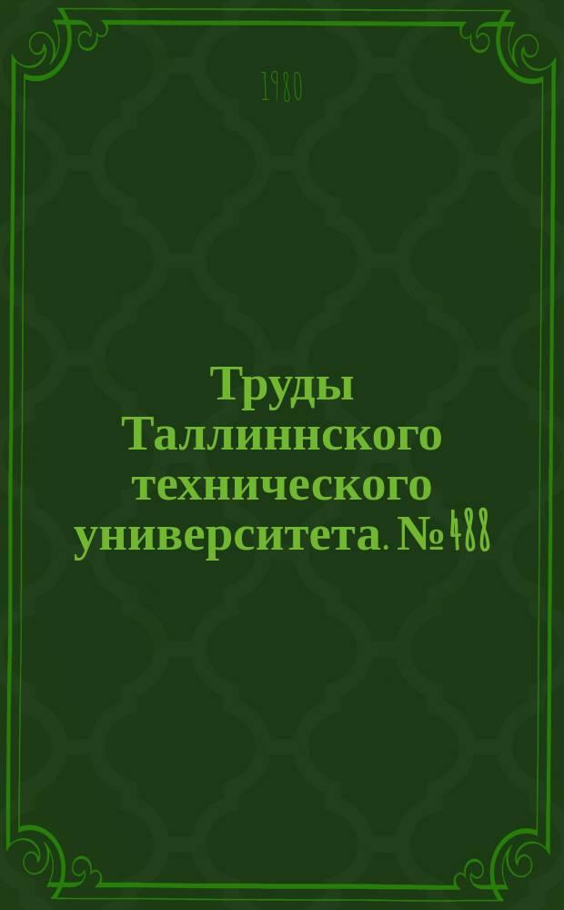 Труды Таллиннского технического университета. №488 : Теория и расчет тонкостенных и пространственных конструкций