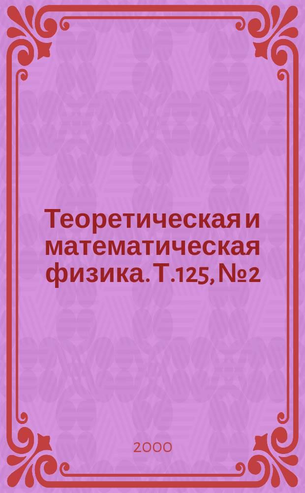 Теоретическая и математическая физика. Т.125, №2