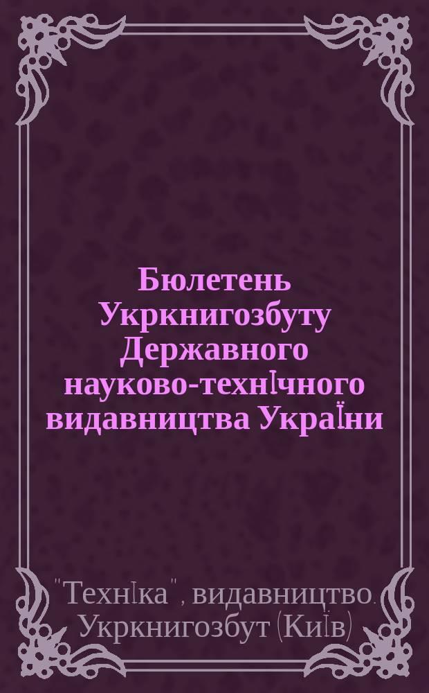 Бюлетень Укркнигозбуту Державного науково-технiчного видавництва Украïни
