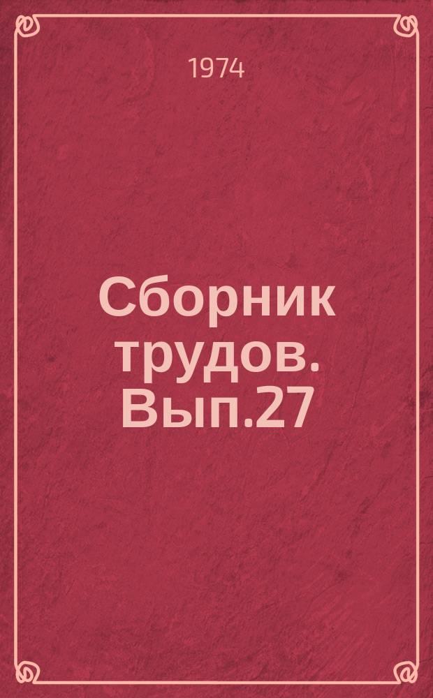 Сборник трудов. Вып.27 : Производство, свойства и применение теплоизоляционных изделий и конструкций