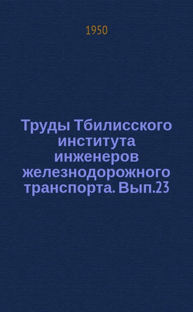 Труды Тбилисского института инженеров железнодорожного транспорта. Вып.23 : Гидравлика и водоснабжение на железнодорожном транспорте