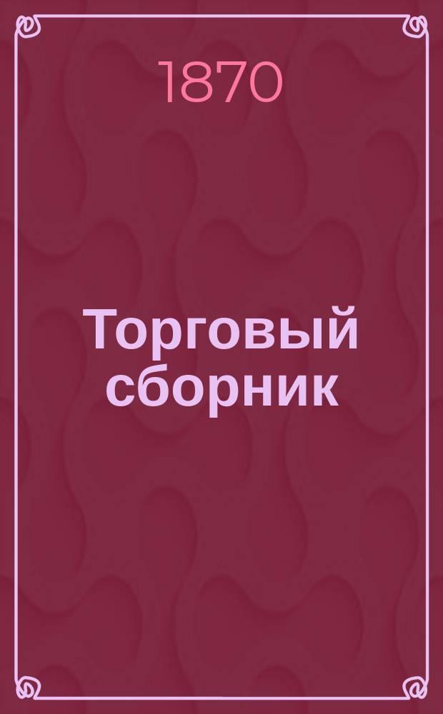 Торговый сборник : Еженед. журн. торговли и финансов. Г.7 1870, №11